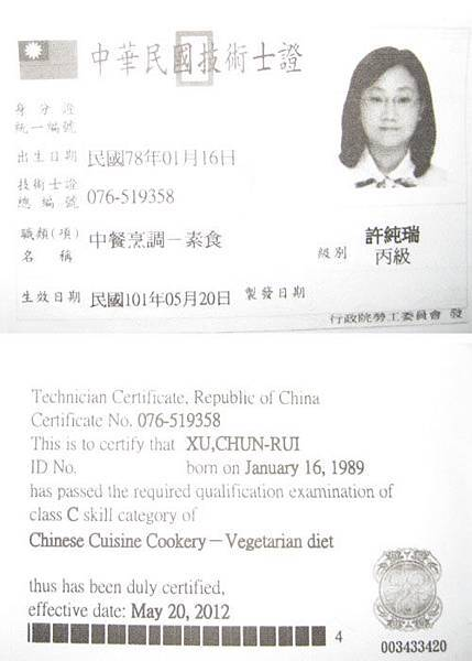 licence_vegetable_small_014