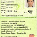 licence_vegetable_small_015
