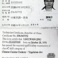 licence_vegetable_small_016