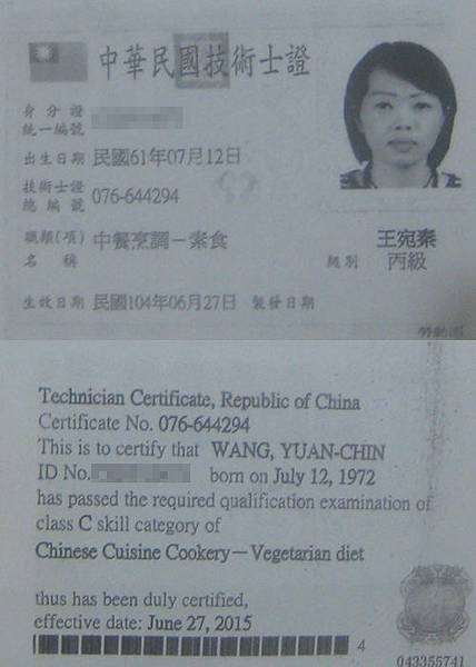 licence_vegetable_small_026