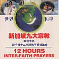 新加坡居士林千手觀音佛卡-反面-九大宗教.png