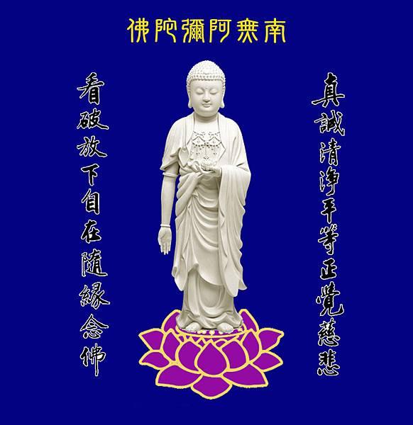 阿彌陀佛-白-蓮花紫亮-金邊-真誠看破-1104x1140.jpg