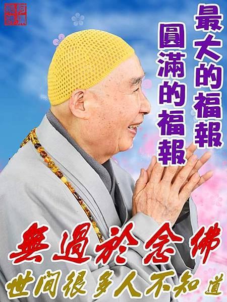 最大的福報.jpg