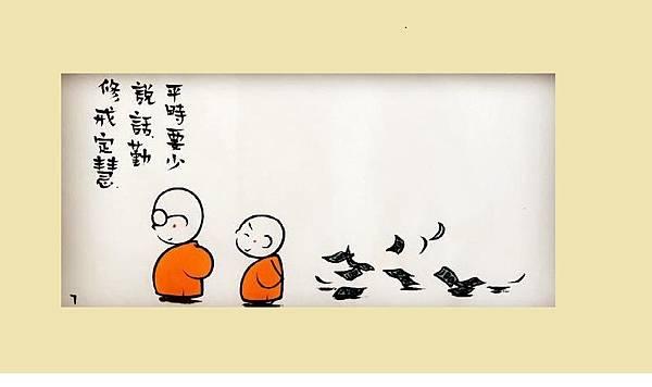 少說話.jpg