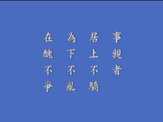 儒釋道經句3.jpg
