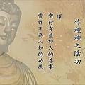 0004陰騭文的故事.jpg