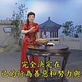 0010長篇東北大鼓書六祖惠能-高春艷居士.JPG