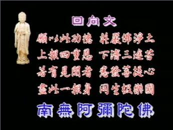 學佛護法的心得及對佛教未來的展望1.jpg