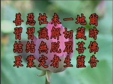 地藏菩薩本願經2.jpg