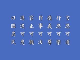 儒釋道經句2.jpg