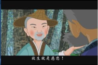 放生與護生動畫1.jpg