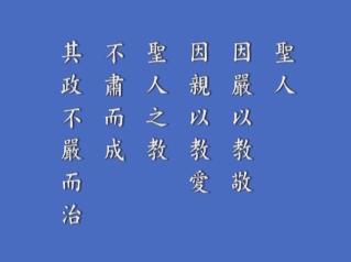 儒釋道經句1.jpg