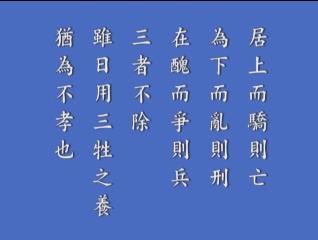 儒釋道經句4.jpg