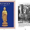 書籍-佛說大乘無量壽莊嚴清淨平等覺經02.jpg