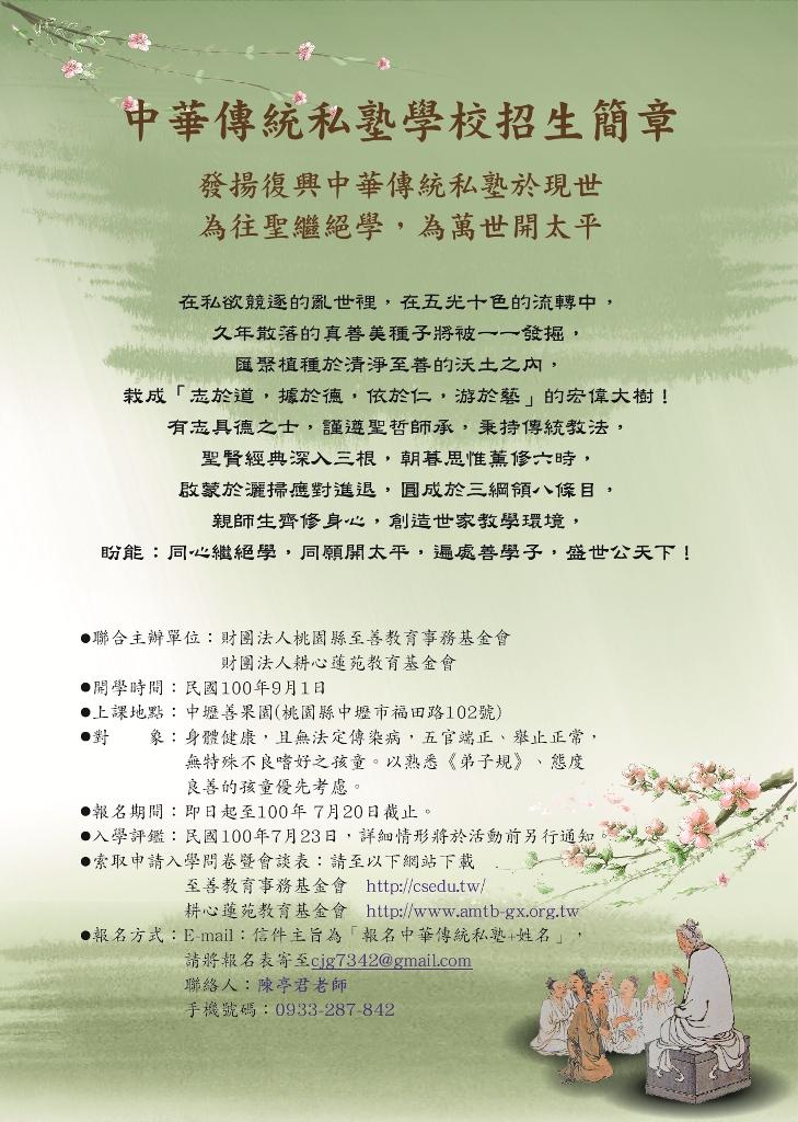 中華傳統私塾學校招生簡章-blog.jpg