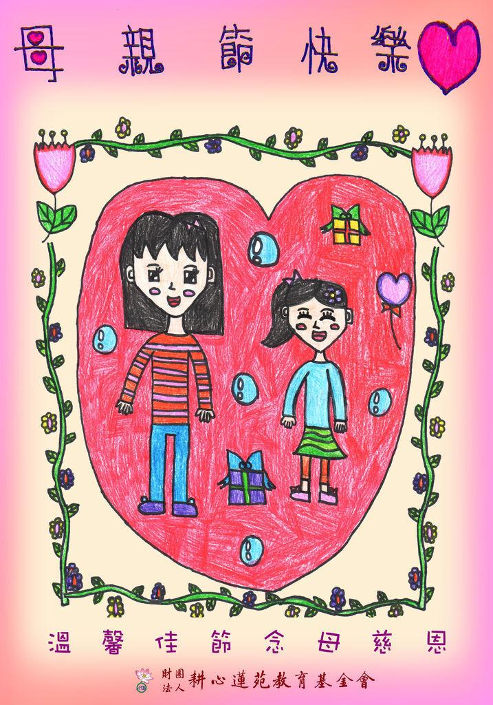 母親節電子賀卡-3