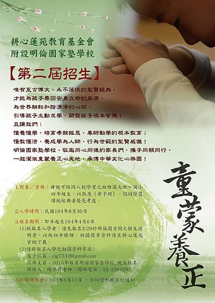 明倫園家塾學校第二屆招生訊息-02