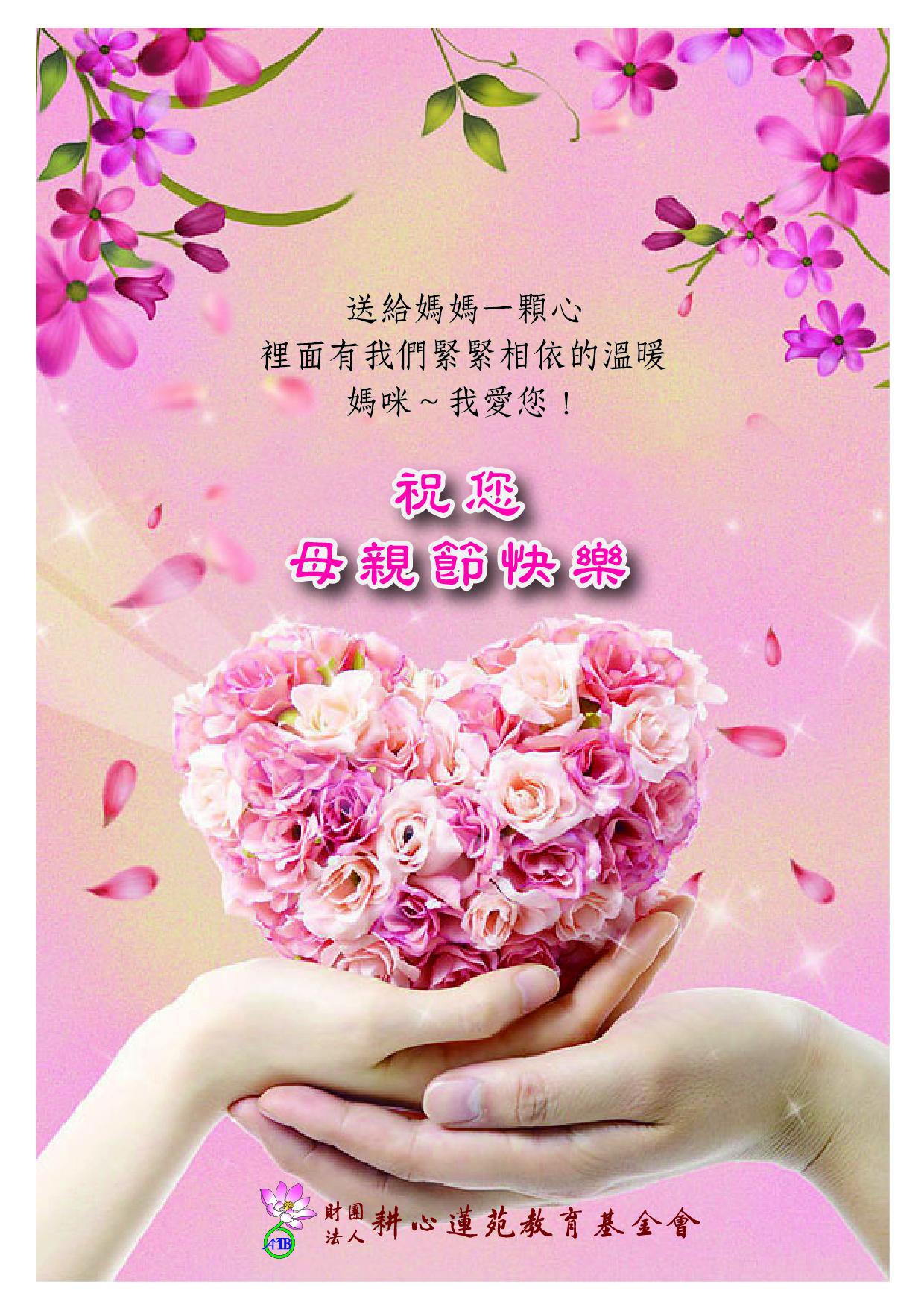 蓮苑蓮苑給所有媽媽的母親節電子賀卡.jpg