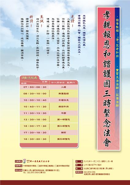 991120_孝親報恩和諧護國梵樂祈福會_A3海報(03).jpg