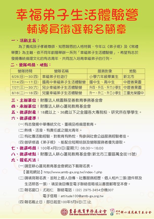 體驗營輔導員徵選報名簡章_小.jpg