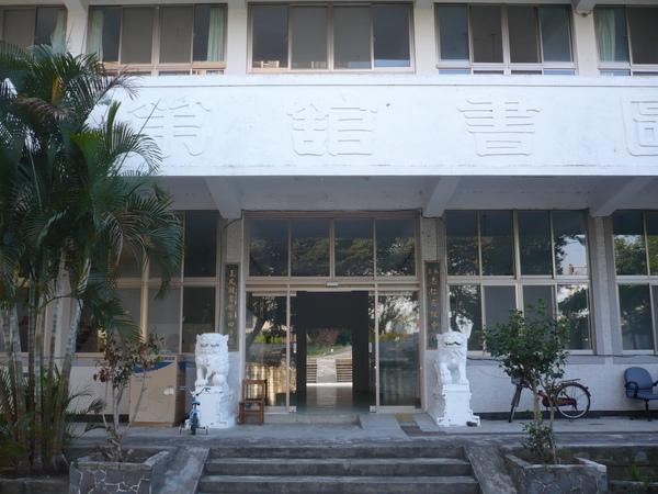 王氏宗廟圖書館
