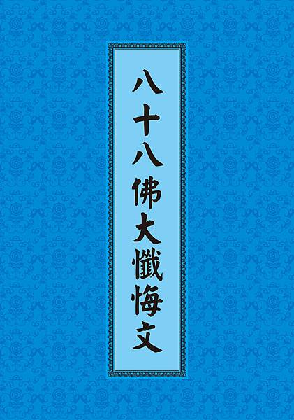 cover-88佛大懺悔文.jpg