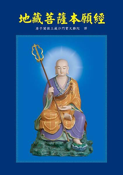 cover-地藏菩薩本願經.jpg