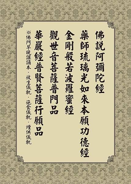 cover-佛門五合經典.jpg