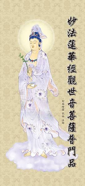 cover-普門品.jpg