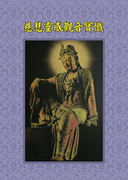 cover-慈悲靈感觀音寶懺.jpg