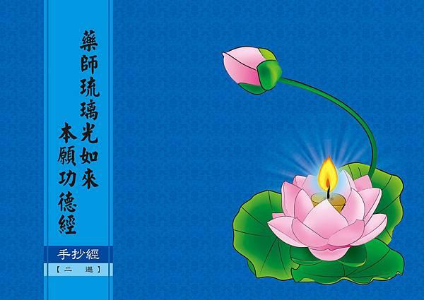 cover-藥師經-手抄本.jpg
