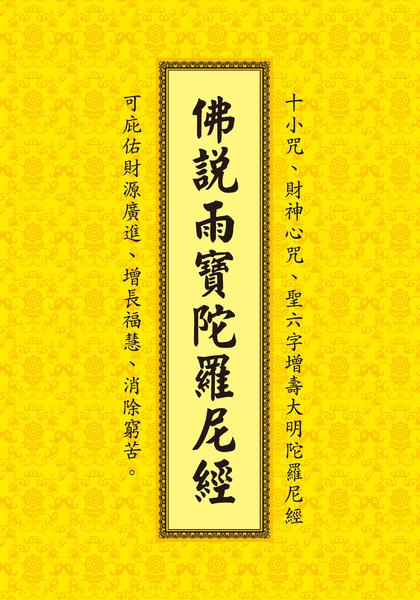 cover-佛說雨寶陀羅尼經.jpg