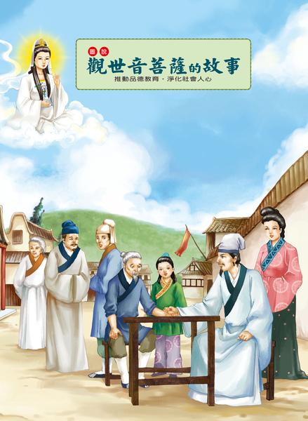 cover-觀世菩薩的故事.jpg