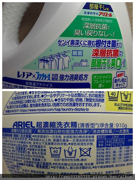 Ariel超濃縮洗衣精4.jpg