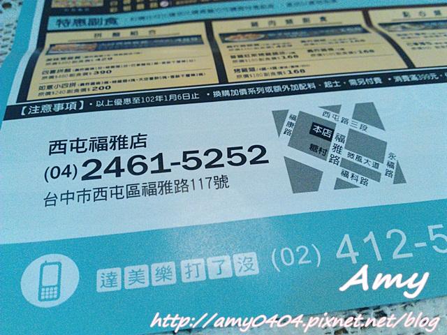IMG_20121217_180920