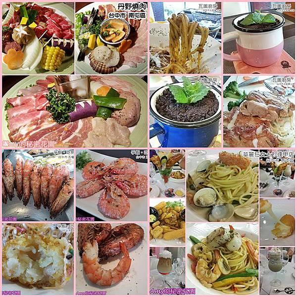 台中美食整理首圖