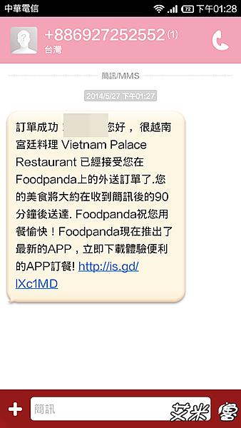Screenshot_2014-05-27-13-28-44.png