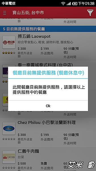 Screenshot_2014-05-27-13-38-40.png