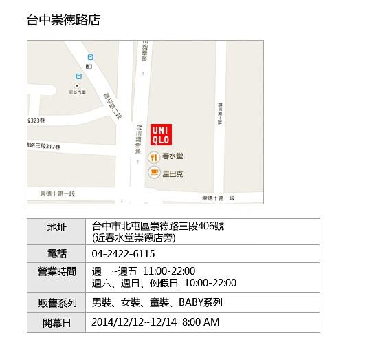 141204-taizhongchongdedian22