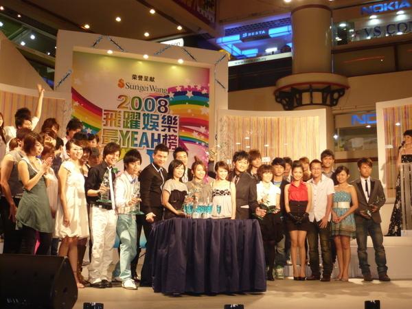 2008飞跃娱乐最YEAH榜