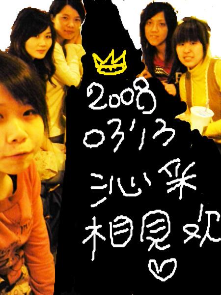 2008.03.13 in 沁采