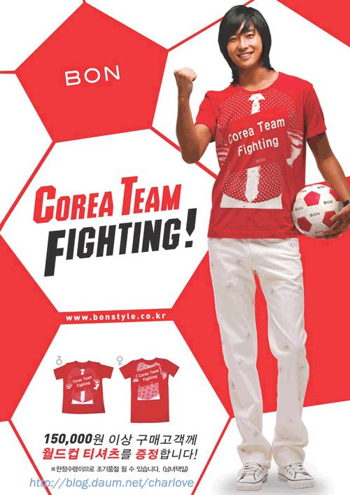 Corea Team Fighting! World Cup 2006.jpg