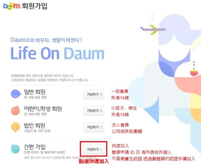 Daum_02.jpg