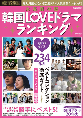 20120229_LOVE_cover