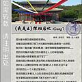 _20120527探班后记-Gung7