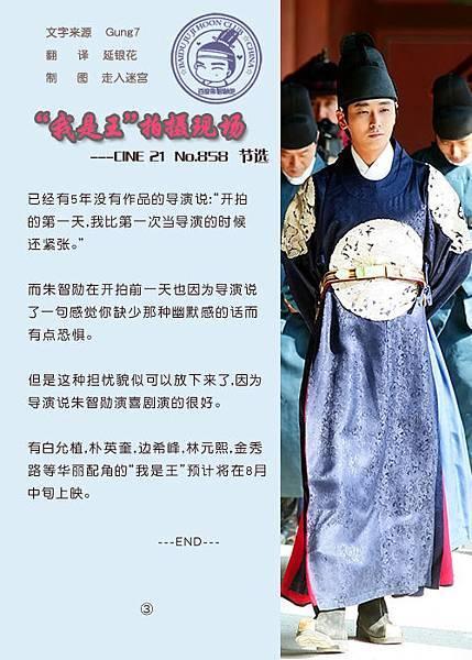 """_""""我是王""""拍摄现场------CINE(2)"""