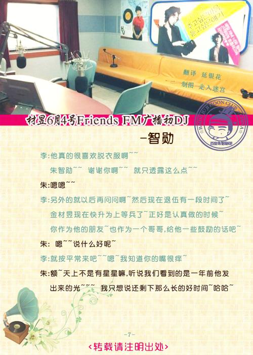 材昱6月4号Friends FM广播初DJ(智勋)-7