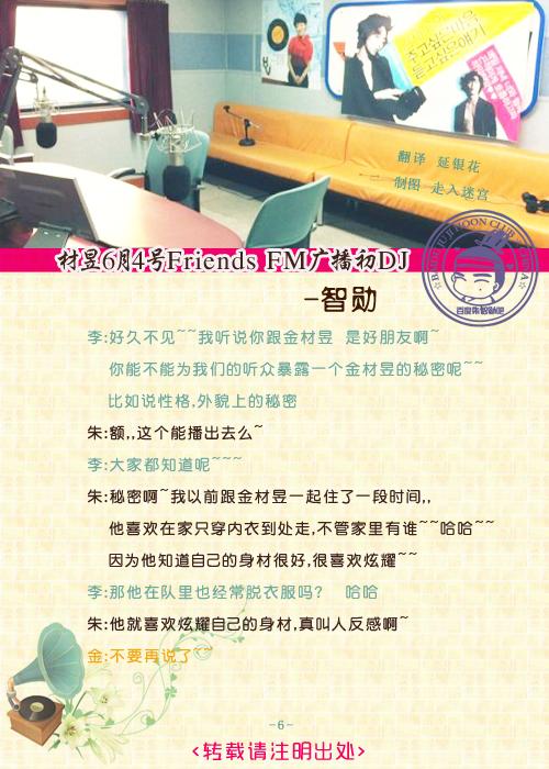 材昱6月4号Friends FM广播初DJ(智勋)-6