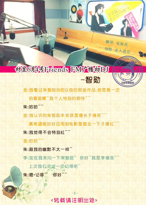 材昱6月4号Friends FM广播初DJ(智勋)-5