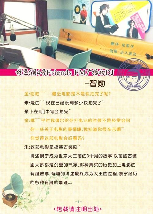 材昱6月4号Friends FM广播初DJ(智勋)-4